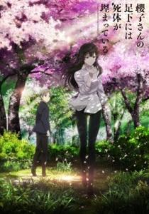Sakurako-san no Ashimoto ni wa Shitai ga Umatteiru - Poster / Capa / Cartaz - Oficial 1