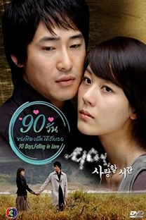 90 Days, Falling in Love Days - Poster / Capa / Cartaz - Oficial 4