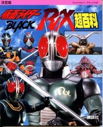 Kamen Rider Black RX permancer no mundo - Poster / Capa / Cartaz - Oficial 1