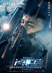 Shanghai Fortress - Poster / Capa / Cartaz - Oficial 8