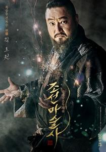 The Magician - Poster / Capa / Cartaz - Oficial 3
