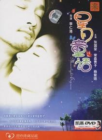 Moonlight Express - Poster / Capa / Cartaz - Oficial 7
