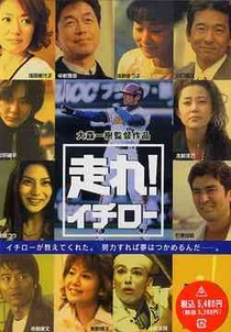 Hashire! Ichiro - Poster / Capa / Cartaz - Oficial 1