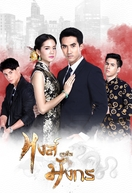 The Swan and The Dragon (Hong Nuer Mungkorn)
