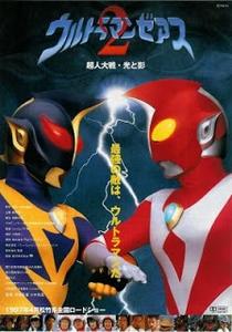 Ultraman Zearth 2: Superman Big Battle - Light and Shadow - Poster / Capa / Cartaz - Oficial 1