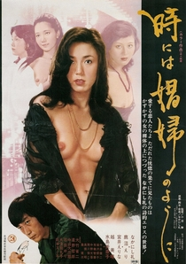 Toki niha Shoufu no youni - Poster / Capa / Cartaz - Oficial 1