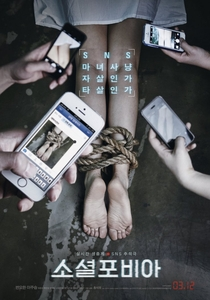 Socialphobia - Poster / Capa / Cartaz - Oficial 5
