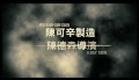 Bodyguards and Assassins - Official Trailer 2 - Hong Kong Version