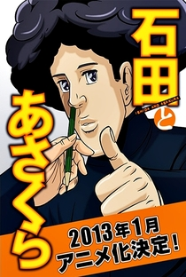 Ishida to Asakura - Poster / Capa / Cartaz - Oficial 2