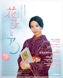 Hanako to Anne - Poster / Capa / Cartaz - Oficial 4
