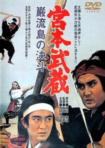 Miyamoto Musashi V - Duel at Ganryu Island - Poster / Capa / Cartaz - Oficial 1