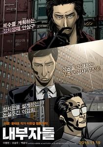 Inside Men - Poster / Capa / Cartaz - Oficial 5