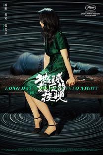 Longa Jornada Noite Adentro - Poster / Capa / Cartaz - Oficial 6