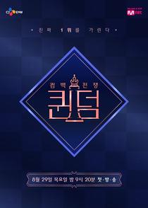 Queendom - Poster / Capa / Cartaz - Oficial 1