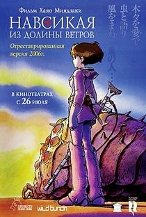 Nausicaä do Vale do Vento - Poster / Capa / Cartaz - Oficial 20