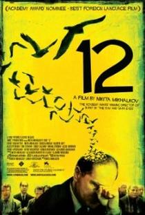 Doze Jurados e uma Sentença - Poster / Capa / Cartaz - Oficial 1