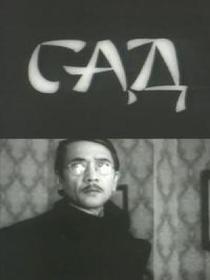 Sad - Poster / Capa / Cartaz - Oficial 1