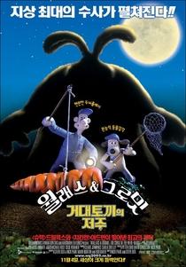 Wallace & Gromit - A Batalha dos Vegetais - Poster / Capa / Cartaz - Oficial 6