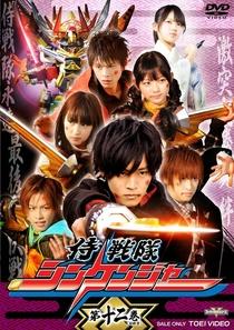 Samurai Sentai Shinkenger - Poster / Capa / Cartaz - Oficial 1
