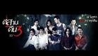 3AM 3D Part 2 Official Trailer (Tina Jittaleela's new movie)