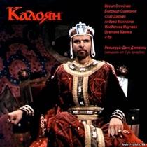 Kaloyan - Poster / Capa / Cartaz - Oficial 1