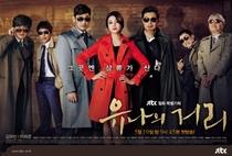 Yoo Na's Street - Poster / Capa / Cartaz - Oficial 9