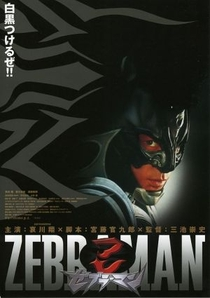 Zebraman - Poster / Capa / Cartaz - Oficial 3