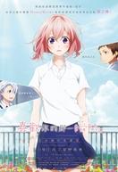 The Moment You Fall in Love (Suki ni Naru Sono Shunkan wo.: Kokuhaku Jikkou Iinkai)