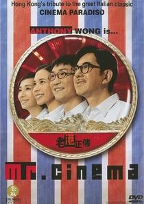 Mr. Cinema  - Poster / Capa / Cartaz - Oficial 2