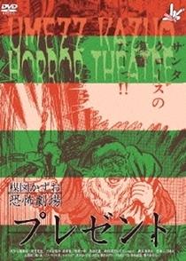 Kazuo Umezu's Horror Theater: Present - Poster / Capa / Cartaz - Oficial 4