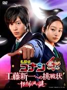 Detective Conan: Kudo Shinichi he no Chousenjou ~Kaicho Densetsu no Nazo~ (名探偵コナン: 工藤新一への挑戦状 ~怪鳥伝説の謎~)