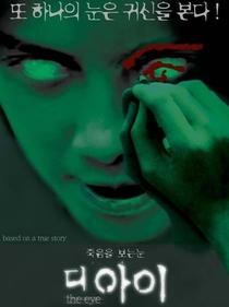 The Eye: A Herança - Poster / Capa / Cartaz - Oficial 3
