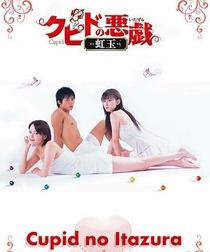 Cupid no Itazura - Poster / Capa / Cartaz - Oficial 1