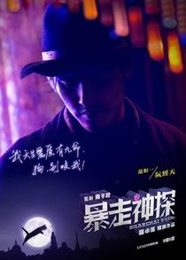 The Unbearable Lightness Of Inspector Fan - Poster / Capa / Cartaz - Oficial 3