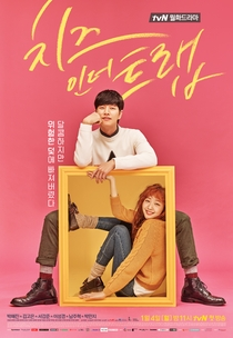 Cheese in the Trap - Poster / Capa / Cartaz - Oficial 2