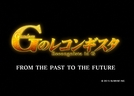 Gundam: G no Reconguista - From the Past to the Future (Gundam: G no Reconguista - From the Past to the Future)