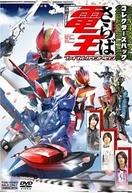 Saraba Kamen Rider Den-O: Final Countdown (Gekijôban Saraba Kamen Raidâ Den'ô Fainaru Kauntodaun)