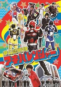 Hikounin Sentai Akibaranger - Poster / Capa / Cartaz - Oficial 1