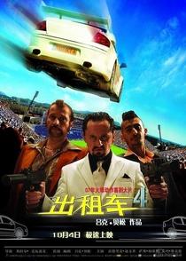 Taxi 4 - Poster / Capa / Cartaz - Oficial 3
