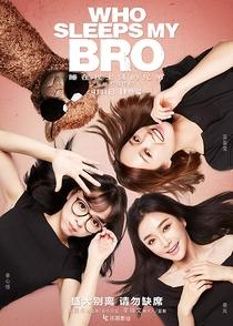 Who Sleeps My Bro: O Filme - Poster / Capa / Cartaz - Oficial 5