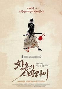 O Samurai do Entardecer - Poster / Capa / Cartaz - Oficial 3