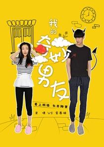 My Amazing Boyfriend - Poster / Capa / Cartaz - Oficial 3