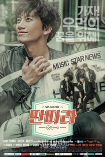 Entertainer - Poster / Capa / Cartaz - Oficial 2