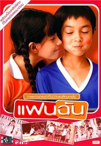 My Girl - Poster / Capa / Cartaz - Oficial 1