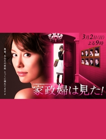Kaseifu wa Mita! Part 1 - Poster / Capa / Cartaz - Oficial 2