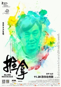 Massagem Cega - Poster / Capa / Cartaz - Oficial 7
