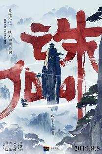 Dinastia Jade - Poster / Capa / Cartaz - Oficial 4