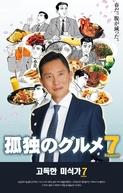 The Lonely Gourmet Season 7 (Kodoku no Gourmet 孤独のグルメ)