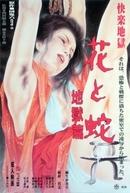 Flower and Snake 2: Sketch of Hell (Hana To Hebi: Jigoku-Hen)