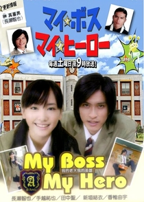 My Boss, My Hero - Poster / Capa / Cartaz - Oficial 1